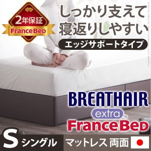 フランスベッド マットレス シングル ブレスエアー入りシングルサイズ 高反発 東洋紡 国産 日本製 代引不可|rcmdhl
