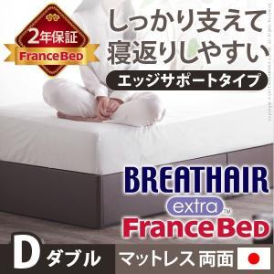 フランスベッド マットレス ダブル ブレスエアー入りダブルサイズ 高反発 東洋紡 国産 日本製 代引不可|rcmdhl