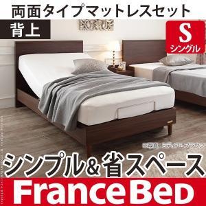 電動ベッド リクライニング シングル 電動リクライニングベッド 〔グリフィン〕 シングルサイズ 両面タイプマットレスセット 代引不可|rcmdhl