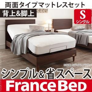 電動ベッド シングル 電動リクライニングベッド 〔グリフィン〕 シングルサイズ 両面タイプマットレスセット リクライニング 代引不可|rcmdhl