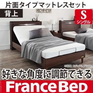 電動ベッド リクライニング シングル 電動リクライニングベッド シングルサイズ 片面タイプマットレスセット フランスベッド 代引不可|rcmdhl