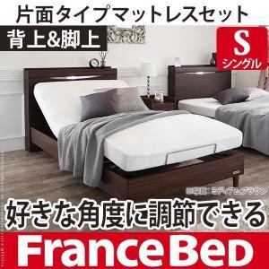 電動ベッド シングル 電動リクライニングベッド シングルサイズ 片面タイプマットレスセット フランスベッド リクライニング 代引不可|rcmdhl