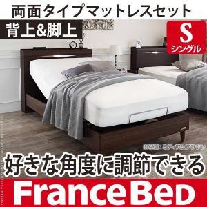 電動ベッド シングル 電動リクライニングベッド シングルサイズ 両面タイプマットレスセット フランスベッド リクライニング 代引不可|rcmdhl