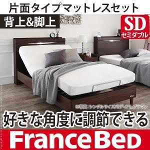 電動ベッド セミダブル 電動リクライニングベッド セミダブルサイズ 片面タイプマットレスセット フランスベッド リクライニング 代引不可|rcmdhl
