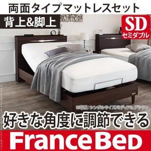 電動ベッド セミダブル 電動リクライニングベッド セミダブルサイズ 両面タイプマットレスセット フランスベッド リクライニング 代引不可|rcmdhl