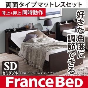 電動ベッド リクライニング セミダブル 電動リクライニングベッド セミダブルサイズ 両面タイプマットレスセット 代引不可|rcmdhl