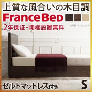 フランスベッド シングル 国産 省スペース マットレス付き ベッド 木製 ゼルト  グリフィン 代引不可|rcmdhl