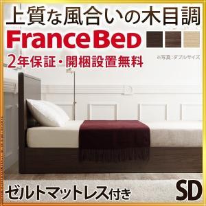 フランスベッド セミダブル 国産 省スペース マットレス付き ベッド 木製 ゼルト  グリフィン 代引不可|rcmdhl