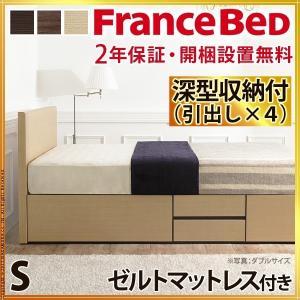 フランスベッド シングル 国産 引き出し付き 収納 省スペース マットレス付き ベッド 木製 深型収納 ゼルト  グリフィン 代引不可|rcmdhl