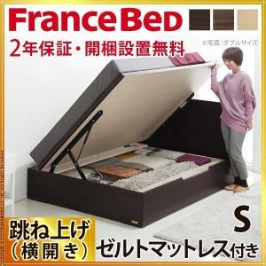 フランスベッド シングル 国産 収納 跳ね上げ式 横開き 省スペース マットレス付き ベッド 木製 ゼルト  グリフィン 代引不可|rcmdhl