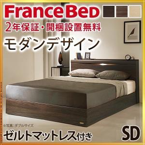 フランスベッド セミダブル 国産 コンセント マットレス付き ベッド 木製 棚 ゼルト  グラディス 代引不可|rcmdhl
