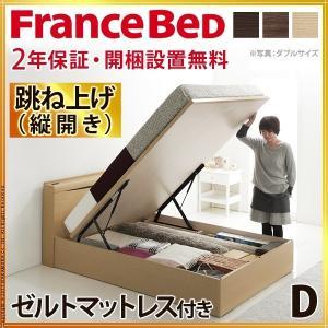 フランスベッド ダブル 国産 収納 跳ね上げ式 縦開き コンセント マットレス付き ベッド 木製 ゼルト  グラディス 代引不可|rcmdhl