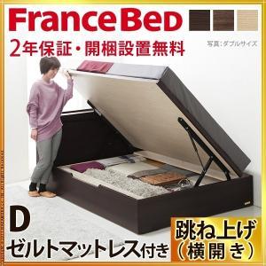 フランスベッド ダブル 国産 収納 跳ね上げ式 横開き コンセント マットレス付き ベッド 木製 ゼルト  グラディス 代引不可|rcmdhl