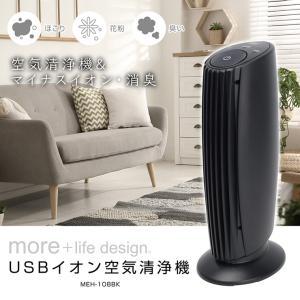 USB イオン 空気清浄機 卓上 コンパクト 匂い ほこり マイナスイオン MEH-108 静音 スリム シンプル ホワイト ブラック|rcmdhl|06