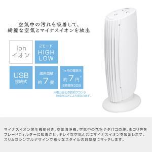 USB イオン 空気清浄機 卓上 コンパクト 匂い ほこり マイナスイオン MEH-108 静音 スリム シンプル ホワイト ブラック|rcmdhl|07
