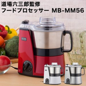 フードプロセッサー MB-MM56 道場六三郎監修 山本電気
