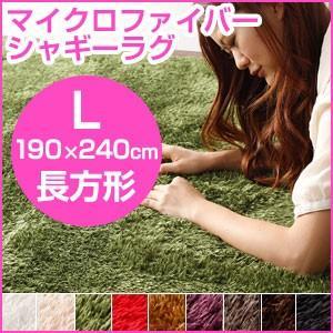 マイクロファイバーシャギーラグマット 190x240cm 長方形 洗える L|rcmdhl