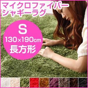 マイクロファイバーシャギーラグマット 130x190cm 長方形 洗える S|rcmdhl
