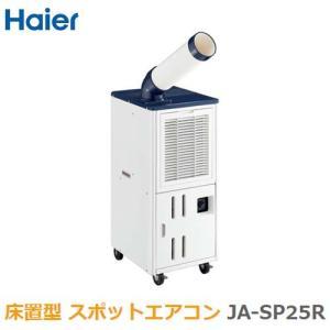 ハイアール スポットエアコン JA-SP25R-W ホワイト 床置き型|rcmdhl