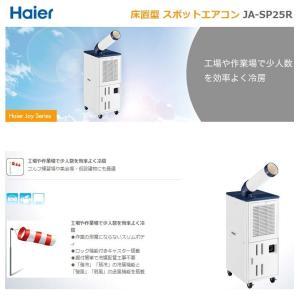 ハイアール スポットエアコン JA-SP25R-W ホワイト 床置き型|rcmdhl|02