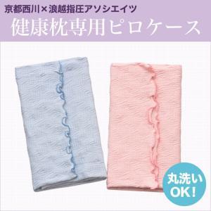 京都西川 浪越 健康枕 エクストラモデル専用枕カバー 専用ピロケース|rcmdhl