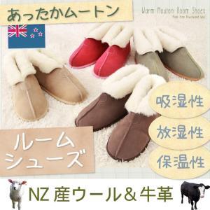 ニュージーランド産ウール使用 牛革スエードのムートンルームシューズ あったか スリッパ 足元 あったかグッズ 足 ルームブーツ|rcmdhl