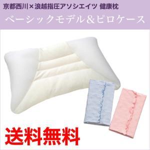 京都西川 浪越 健康枕 ベーシックモデル+ピローセット(セット内容 枕1点 カバー1点の2点セット)|rcmdhl