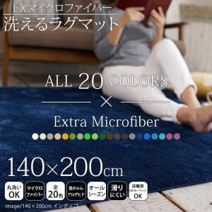 EXマイクロファイバー洗えるラグマット (140X200cm)(代引き不可)|rcmdhl