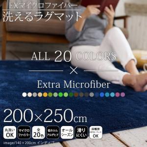 EXマイクロファイバー洗えるラグマット (200X200cm)(代引き不可)|rcmdhl