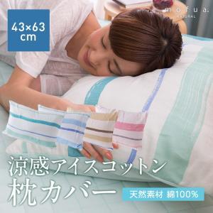 mofua natural 天然素材綿100% ICE COTTON 涼感アイスコットン 枕カバー ...