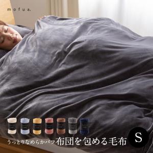 mofua うっとりなめらかパフ 布団を包める毛布 シングル|rcmdhl