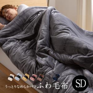 mofua うっとりなめらかパフ ふわ毛布 セミダブル|rcmdhl