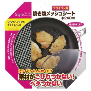 Style フライパン用焼き物メッシュシート直径240mm LC-566|rcmdhl