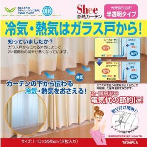 タダプラ 断熱カーテン サイズ約110×225cm・半透明タイプ・冷暖房の節電に ホワイト|rcmdhl
