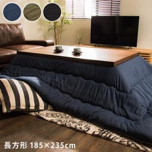 日本製 こたつ布団 デニム 長方形 185×235cm 抗菌防臭加工 こたつ 掛け布団 掛けふとん こたつ掛布団 国産の写真