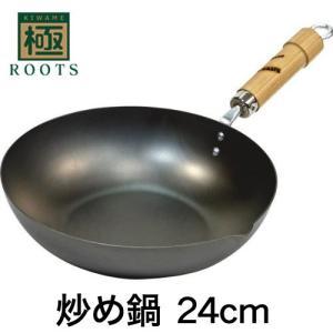 リバーライト 極ROOTS 炒め鍋 鉄フライパン 24cm IH対応 日本製