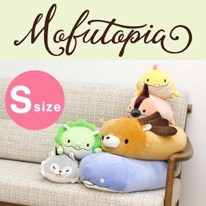 もふもふたちのユートピア モフトピア 抱き枕 S 抱きまくら 抱き枕 まくら ぬいぐるみ  モフトピア もふとぴあ Mofutopia|rcmdhl