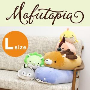 もふもふたちのユートピア モフトピア 抱き枕 L 抱きまくら 抱き枕 まくら ぬいぐるみ   モフトピア もふとぴあ Mofutopia|rcmdhl