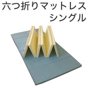 日本製ウレタン使用 超コンパクトサイズ 六つ折りマットレス シングルサイズ 六つ折り 軽量 6つ折り マットレス シングル 代引不可|rcmdhl