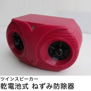 ツインスピーカー 乾電池式 ねずみ防除器 超音波ネズミ退治器 ネズミ駆除器 ネズミ除去器 ねずみ対策 ネズミ撃退 代引不可