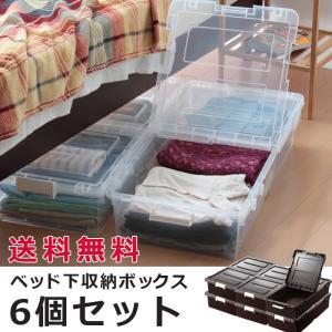 日本製 ベッド下収納ボックス 6個組 代引不可 ポイント10倍|rcmdhl