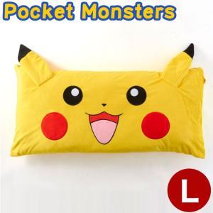 Pocket Monsters ポケットモンスター ピカチュウ フェイス ダイカット枕 L ポケモン 代引不可|rcmdhl