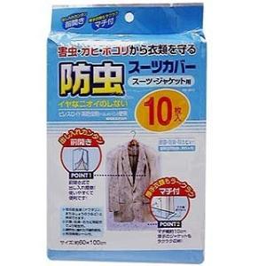 ワイズ 防虫スーツカバー 10P SS-810 rcmdhl