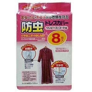 ワイズ 防虫ドレスカバー 8P SC811 rcmdhl