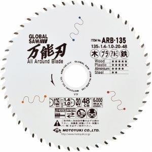モトユキ モトユキ グローバルソー チップソー 万能刃 多種材切断用 ARB-135