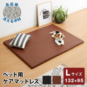 ペット用 ケアマットレス Lサイズ 大型犬 床ずれ 予防 カバー付き マット マットレス ベッド 洗える 体圧分散 高反発 レザー調|rcmdhl