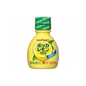 まとめ買い ポッカサッポロ ポッカレモン100 70ml x10個セット まとめ セット まとめ売り セット売り 業務用 代引不可|rcmdhl