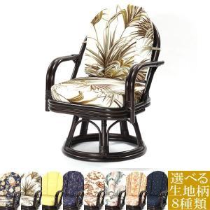 ラタン 回転座椅子ハイタイプ+座面&背もたれクッションセット(プリント) CB(ダークブラウン) 籐 チェア 選べるクッション 和室 アジアン 和風 代引不可|rcmdhl