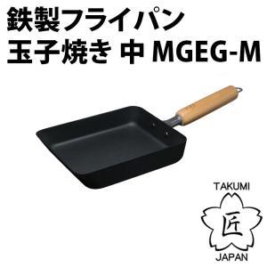 匠 鉄フライパン 玉子焼き 中 MGEG-M ガス火・IH対応 日本製 マグマプレート JANコード...