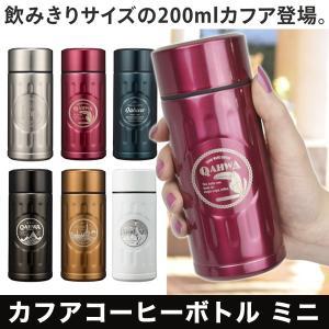 シービージャパン カフアコーヒーボトル ミニ 6色 ステンレスボトル 水筒 保温 保冷 JANコード...